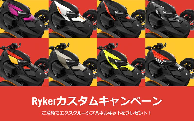 【カンナム】新車購入でエクスクルーシブパネルをプレゼント!「Rykerカスタムキャンペーン」を2020年7月31日(金)まで実施中 メイン
