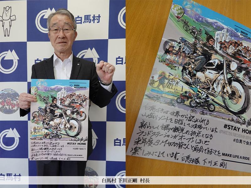 白馬での「BMW Motorrad Days Japan 2020」の開催中止を受け地元民やスタッフが SNS 上で呼びかけ メイン