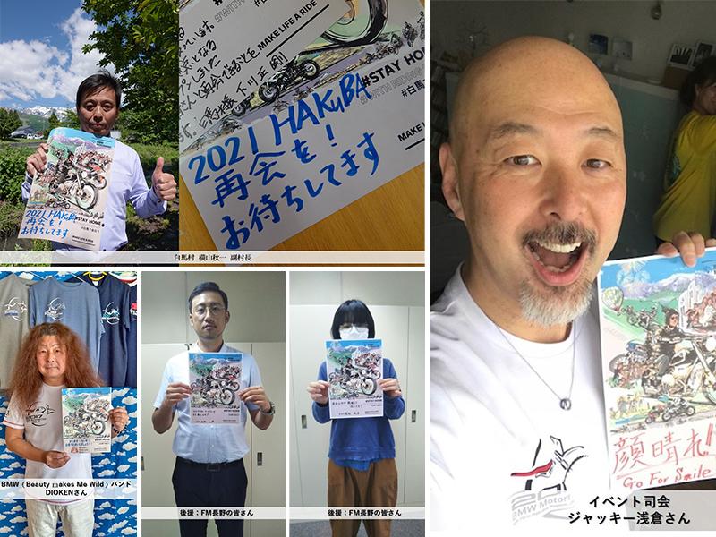 白馬での「BMW Motorrad Days Japan 2020」の開催中止を受け地元民やスタッフが SNS 上で呼びかけ 記事1
