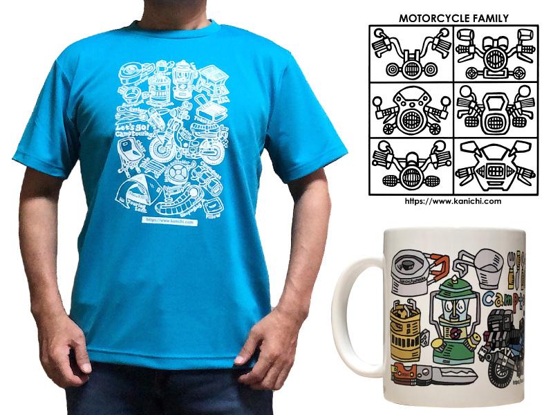 自宅でもキャンプツーリング気分を満喫! 人気イラストレーター藤原かんいち氏のマグカップ&Tシャツが販売中 メイン