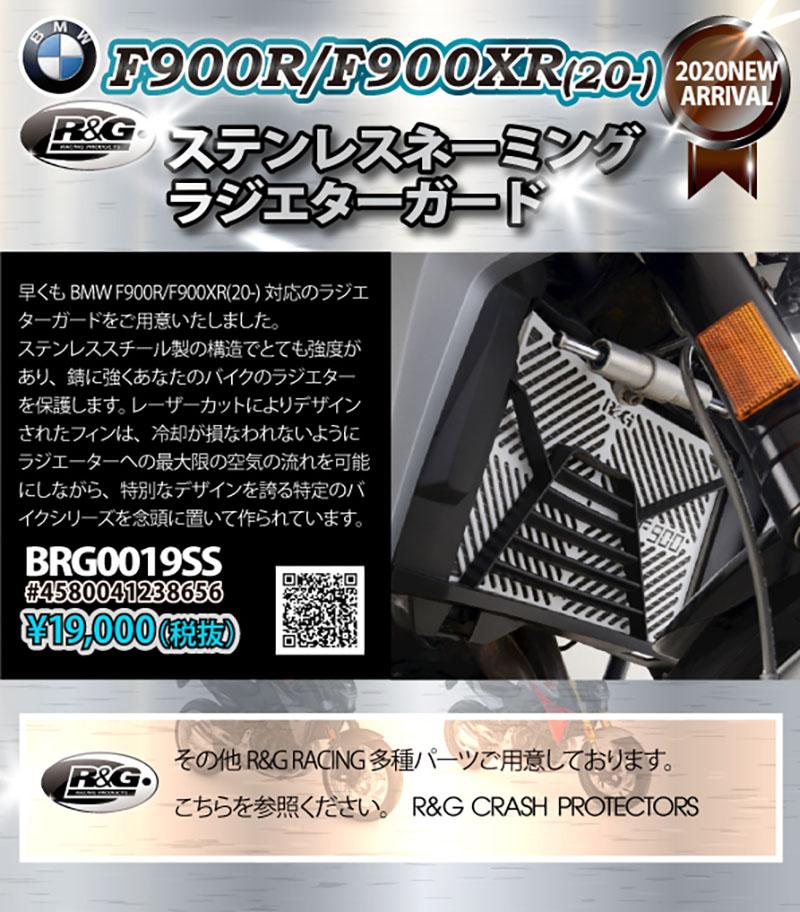 BMW F900R/F900XR(20〜)対応「R&G RACING  ステンレスネーミングラジエターガード記事01