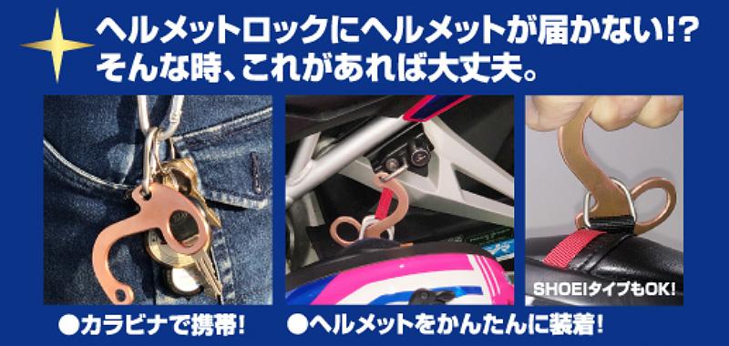 ヘルメットロックが使いやすくなるだけでなく、新生活でも活躍する便利ツール「ヘルロックアシストαコッパ―」がキジマから発売 記事2