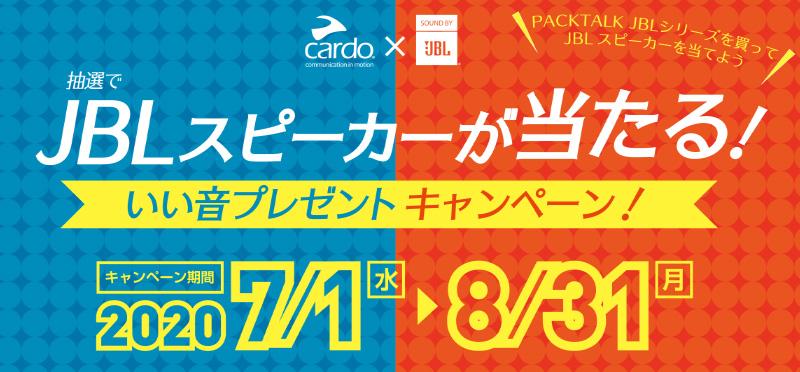 cardo(カルド)「抽選で JBL スピーカーが当たる! いい音プレゼントキャンペーン!」が7/1~8/31まで開催 記事1
