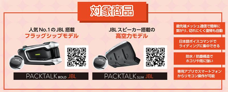 cardo(カルド)「抽選で JBL スピーカーが当たる! いい音プレゼントキャンペーン!」が7/1~8/31まで開催 記事3