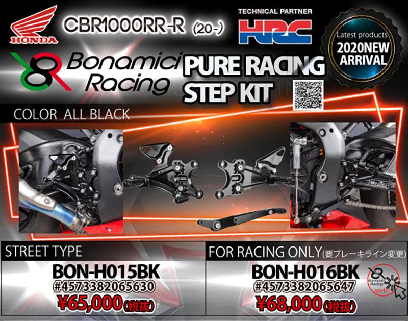 ネクサス Bonamici Racing PURE RACING STEP KIT for CBR1000RR-R(20-)メイン