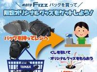 MOTO FIZZ のバッグを店頭で購入した方に限定オリジナルグッズが当たるチャンス メイン