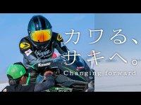 Ninja H2 が世界最速記録を樹立したシーンを収録した川崎重工の企業ブランドムービー「モーターサイクル篇」が公開 サムネイル