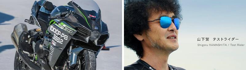Ninja H2 が世界最速記録を樹立したシーンを収録した川崎重工の企業ブランドムービー「モーターサイクル篇」が公開 記事1