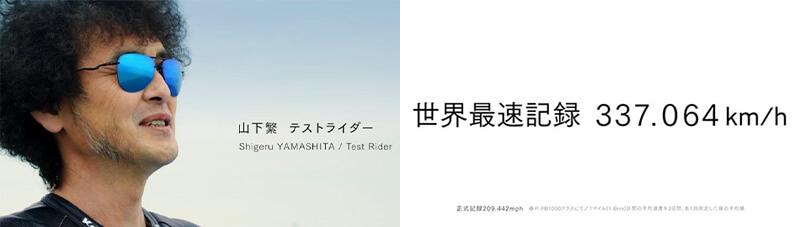 Ninja H2 が世界最速記録を樹立したシーンを収録した川崎重工の企業ブランドムービー「モーターサイクル篇」が公開 記事3