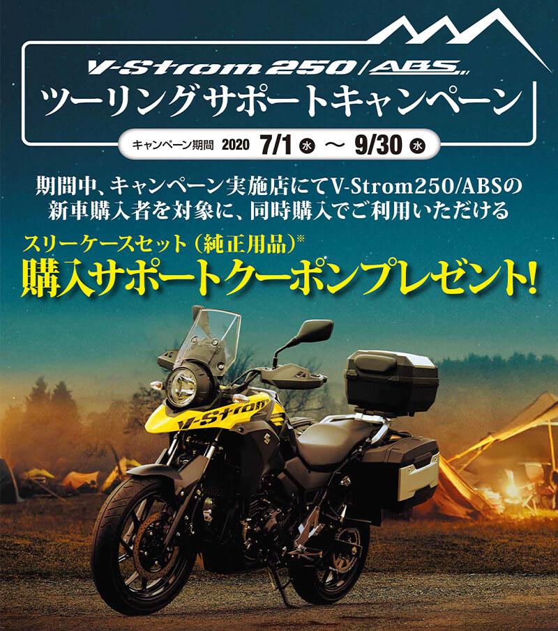 スズキ「Vストローム 250/ABS ツーリングサポートキャンペーン」を7/1~10/9まで開催 記事1