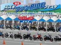 【スズキ】WEB サイトで試乗体験! 特設サイト「スズキ WEB ファン RIDE フェスタ」特設サイトがオープン メイン