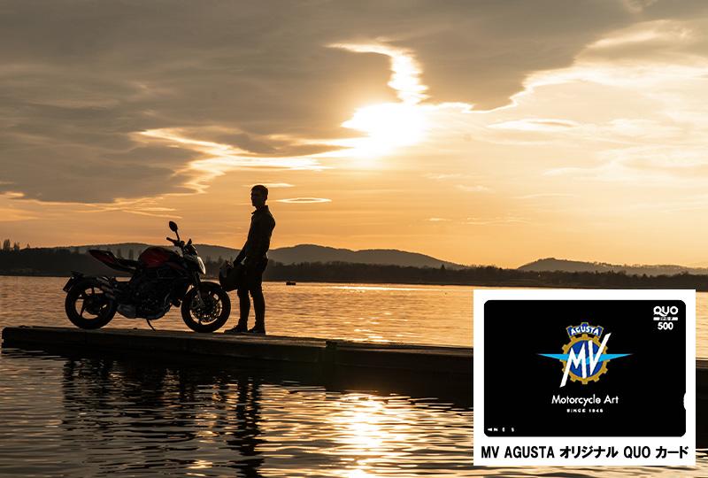 【MVアグスタ】試乗でもれなく特製 QUO カードがもらえる!「Personal test ride campaign」を2020年7月18日(土)~9月22日(火)までまで開催 メイン
