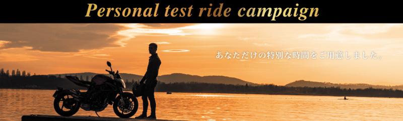 【MVアグスタ】試乗でもれなく特製 QUO カードがもらえる!「Personal test ride campaign」を2020年7月18日(土)~9月22日(火)までまで開催 記事1