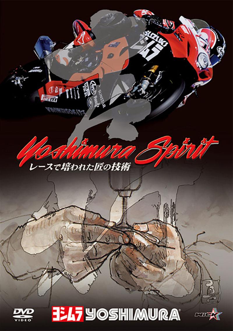 ヨシムラ・スピリット~レースで培われた匠の技術【新価格版】メイン
