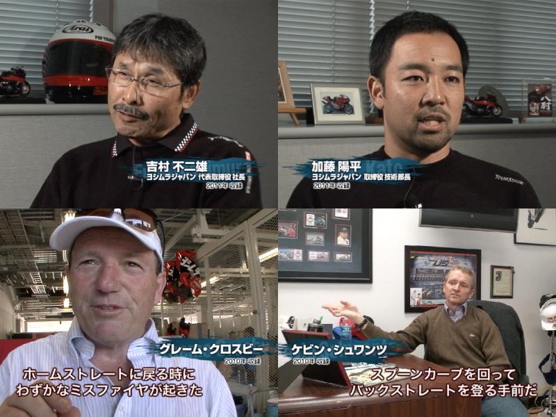 ヨシムラ・スピリット~レースで培われた匠の技術【新価格版】記事02