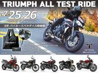 トライアンフの大試乗会「TRIUMPH ALL TEST RIDE」がバイカーズパラダイス南箱根で2020年7月25日(土)・26日(日)に開催 メイン