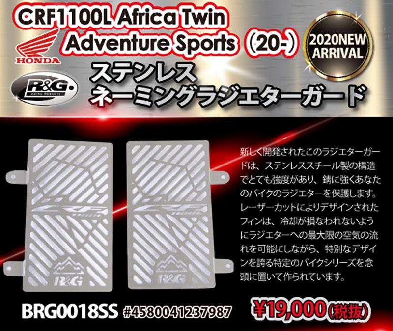 CRF1100L AfricaTwin Adventure Sports(20-)用「R&G RACING ステンレスネーミングラジエターガード」メイン