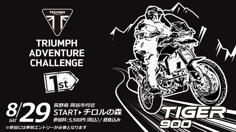 【トライアンフ】長野県でアドベンチャーイベント「第1回 Triumph Adventure Challenge」が8/29に開催 記事1