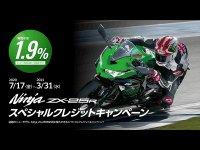 【カワサキ】ZX-25R を特別金利でゲット!「Ninja ZX-25R スペシャルクレジットキャンペーン」を7/17~2021/3/31まで実施 サムネイル