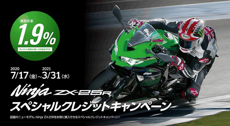 【カワサキ】ZX-25R を特別金利でゲット!「Ninja ZX-25R スペシャルクレジットキャンペーン」を7/17~2021/3/31まで実施 メイン
