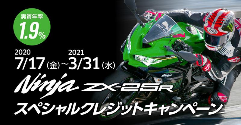 Ninja ZX-25R 記事10