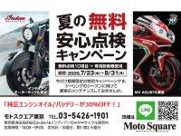 モトスクエア東京が「夏の愛車無料点検キャンペーン」を2020年7月23日(木)~8月31日(月)まで開催 サムネイル