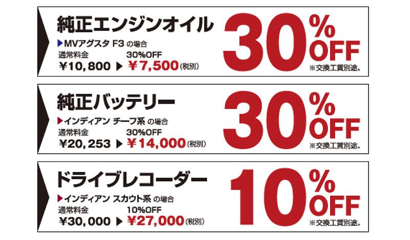 モトスクエア東京が「夏の愛車無料点検キャンペーン」を2020年7月23日(木)~8月31日(月)まで開催 記事1