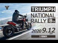 【トライアンフ】ファンイベント「8th TRIUMPH NATIONAL RALLY」が佐久平ハイウェイオアシス「北パラダ」で9/12に開催 サムネイル