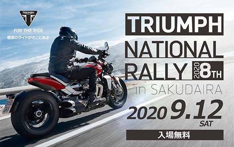 【トライアンフ】ファンイベント「8th TRIUMPH NATIONAL RALLY」が佐久平ハイウェイオアシス「北パラダ」で9/12に開催 メイン