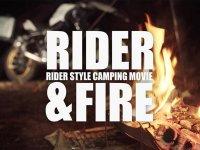 キャンプツーリング&焚火を愛でるディープな動画コンテンツ「RIDER & FIRE」が配信開始 サムネイル