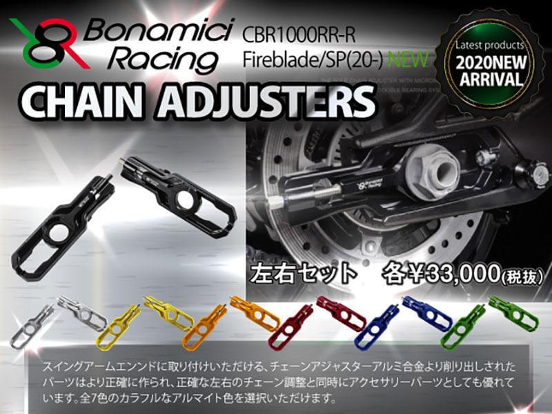 ネクサス 各メーカー対応「Bonamici Racing CHAIN ADJUSTERS」メイン
