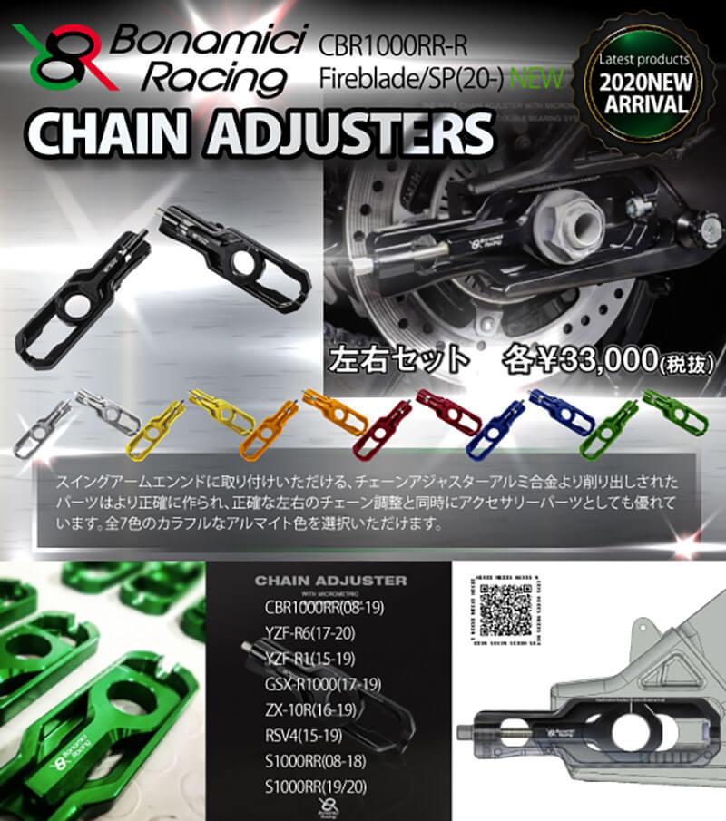 ネクサス 各メーカー対応「Bonamici Racing CHAIN ADJUSTERS」記事01
