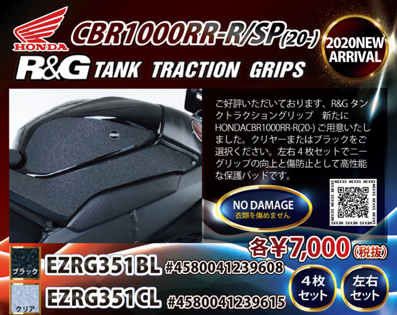 ネクサス「HONDA CBR1000RR-R/SP(20-)用タンクトラクショングリップ&ブーツガード」メイン