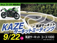 【カワサキ】「KAZE サーキットミーティング in 筑波サーキット」が9/22に開催! ZX-25R 体験試乗のチャンスも! メイン