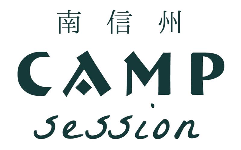 南信州のキャンプ場が平日使い放題! 会員制サブスクリプションサービス「CAMP LIFER」の受付がスタート メイン