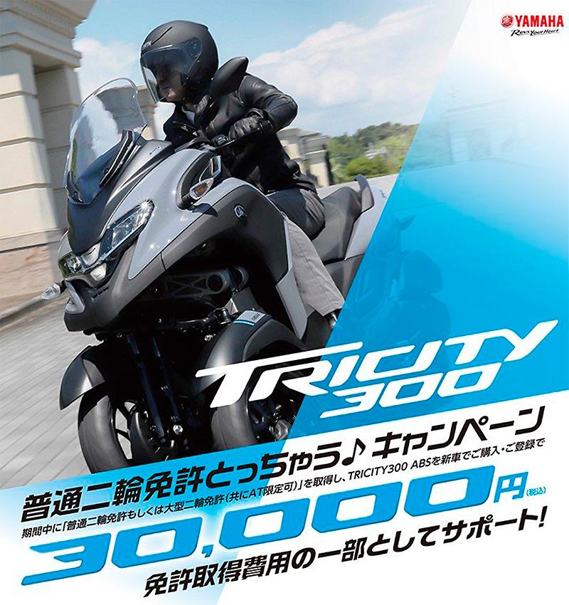 【ヤマハ】TRICITY300 デビュー記念!「普通二輪免許とっちゃう♪キャンペーン」「TRICITY300 Exhibition @SHIBUYA TSUTAYA」を開催 メイン