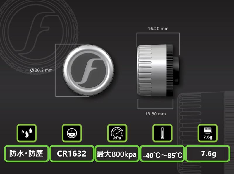 空気圧モニター「FOBOBIKE2」が日本上陸! 8/29からクラウドファンディングサイトで先行予約販売を開始 記事7