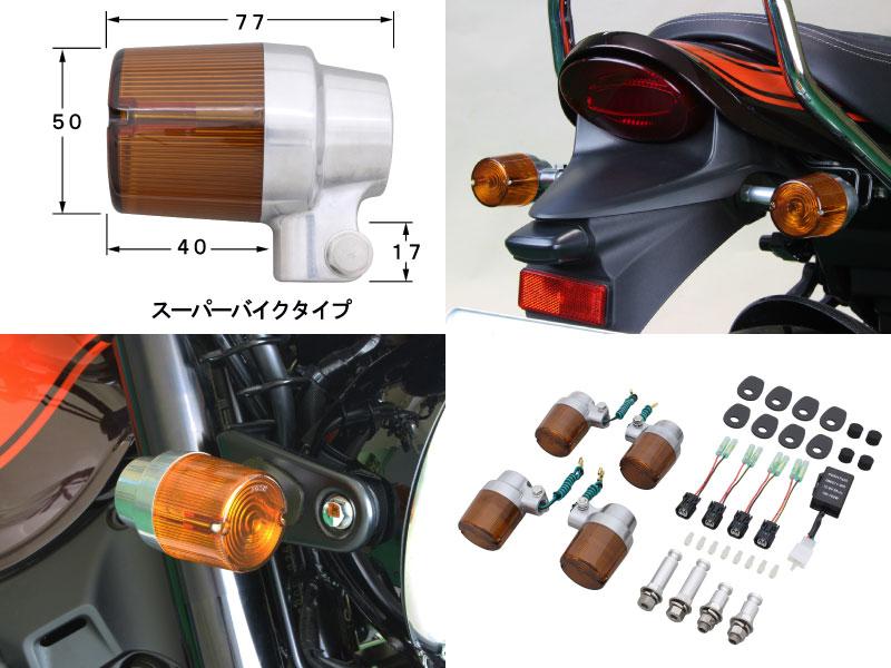 ポッシュフェイス KAWASAKI Z900RS(2018-2020)用「スーパーバイクウインカーキット」メイン
