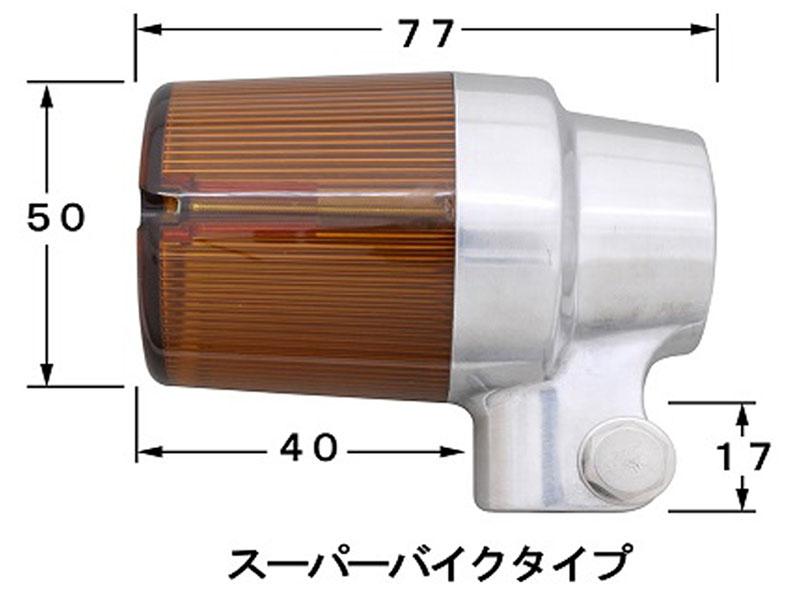 ポッシュフェイス KAWASAKI Z900RS(2018-2020)用「スーパーバイクウインカーキット」記事04