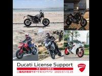 【ドゥカティ】先着100名限定で免許取得費用をサポート!「Ducati License Supportキャンペーン」を12/25まで実施中 サムネイル