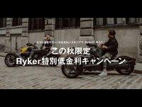 【カンナム】金利0.9%で Ryker があなたの物に!「この秋限定 Ryker 特別低金利キャンペーン」を11/30まで実施中 サムネイル