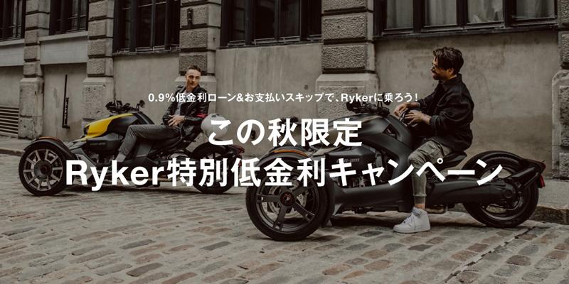 【カンナム】金利0.9%で Ryker があなたの物に!「この秋限定 Ryker 特別低金利キャンペーン」を11/30まで実施中 メイン