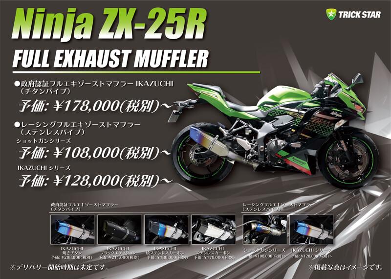 トリックスターがカワサキ Ninja ZX-25R 用のマフラーや各種パーツの開発をスタート! メイン