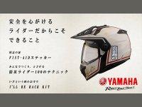 【ヤマハ】ライダーがいまできること。防災プロジェクト「防災ライダーFIST-AID」を始動 サムネイル
