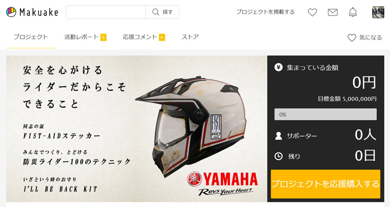 【ヤマハ】ライダーがいまできること。防災プロジェクト「防災ライダーFIST-AID」を始動 メイン