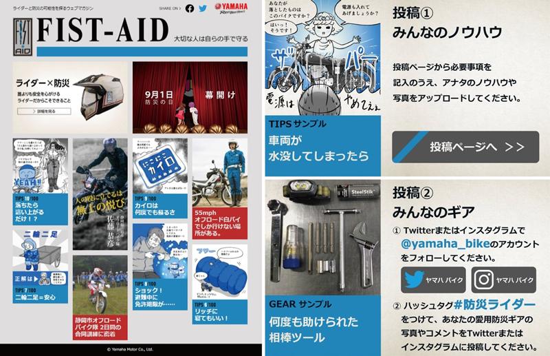 【ヤマハ】ライダーがいまできること。防災プロジェクト「防災ライダーFIST-AID」を始動 記事1