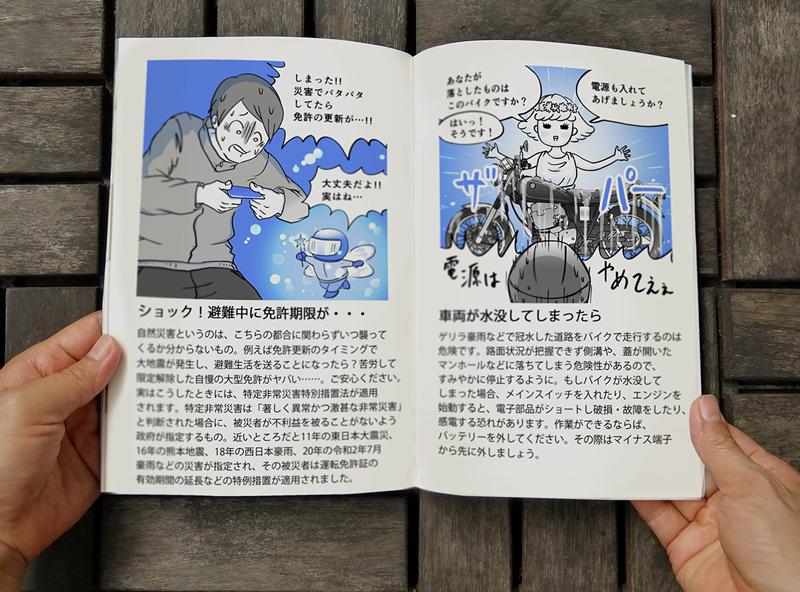 【ヤマハ】ライダーがいまできること。防災プロジェクト「防災ライダーFIST-AID」を始動 記事3