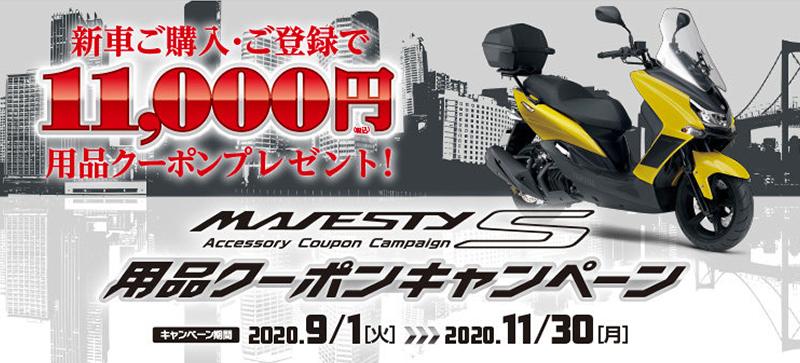 【ヤマハ】新車成約でクーポンがもらえる!「MAJESTY S 用品クーポンキャンペーン」を2020年11月30日(月)まで開催中 記事1