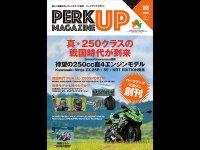 パークアップ株式会社がバイクとアウトドア専門のフリーマガジン「パークアップマガジン」を9/7創刊 サムネイル