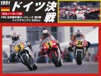 レジェンドライダーの熱い走りを収録!「1991ドイツ決戦(新価格版)」がウィック・ビジュアル・ビューロウから9/24に発売 メイン